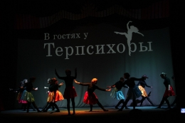 Фестиваль Терпсихоры-2017