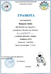 Достижение педагога дополнительного образованя Якимовой Анны Сергеевны