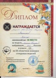 Дмитриев С.Я.