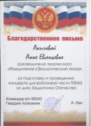 Акилова А.Е.